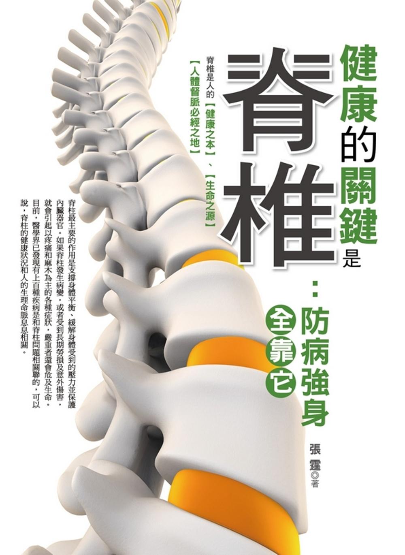 健康的關鍵是脊椎...