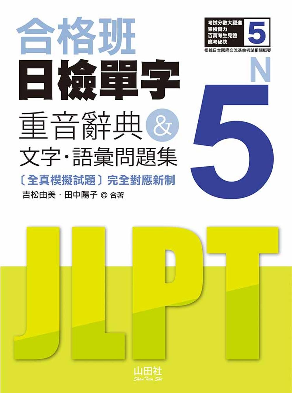 合格班 日檢單字N5:重音辭典&文字.語彙問題集(18K+MP3)