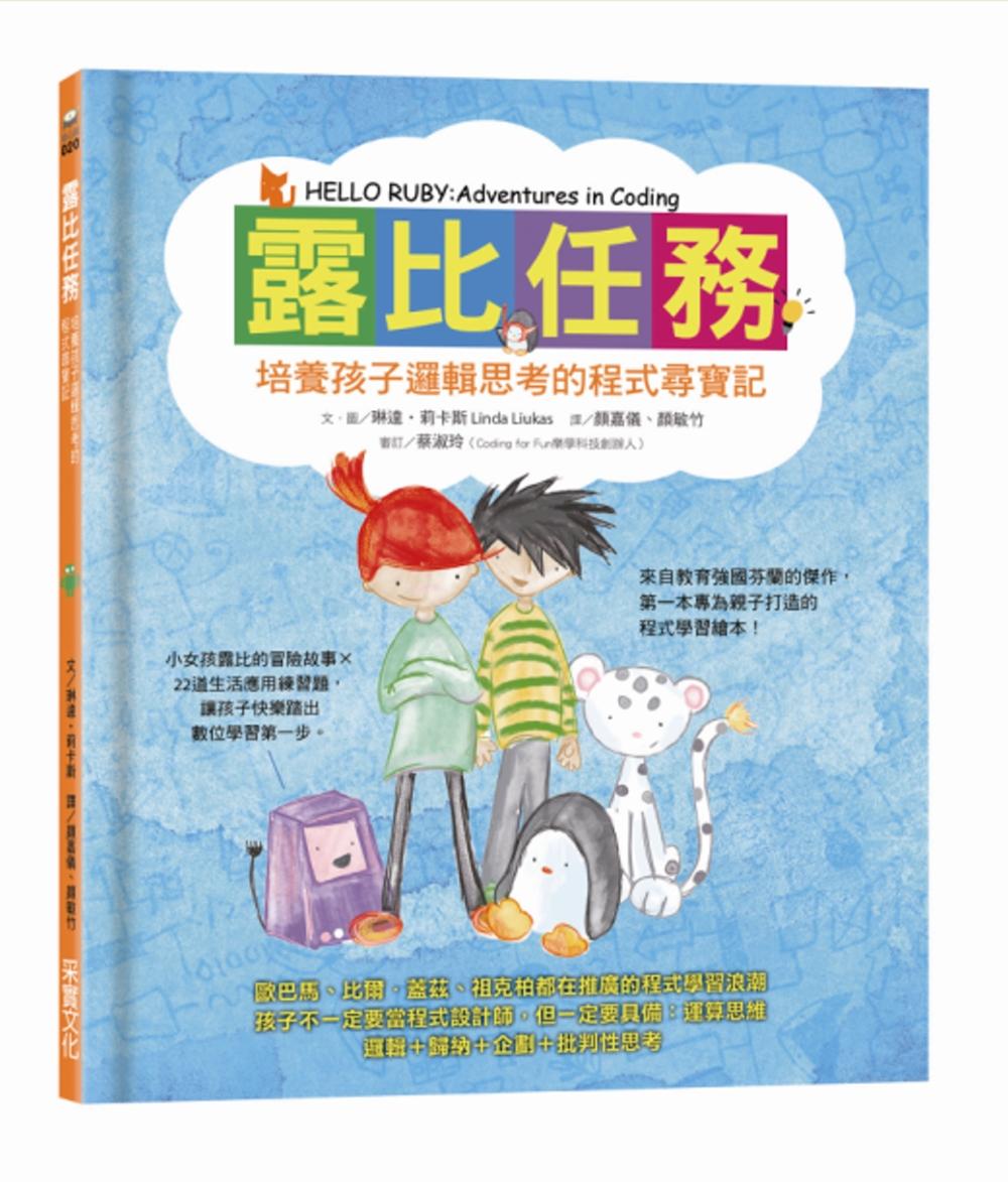 露比任務:培養孩子邏輯思考的程式尋寶記