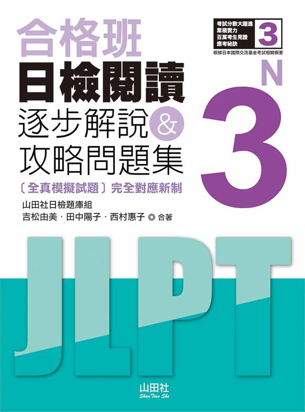 合格班 日檢閱讀N3:逐步解說&攻略問題集(18K)
