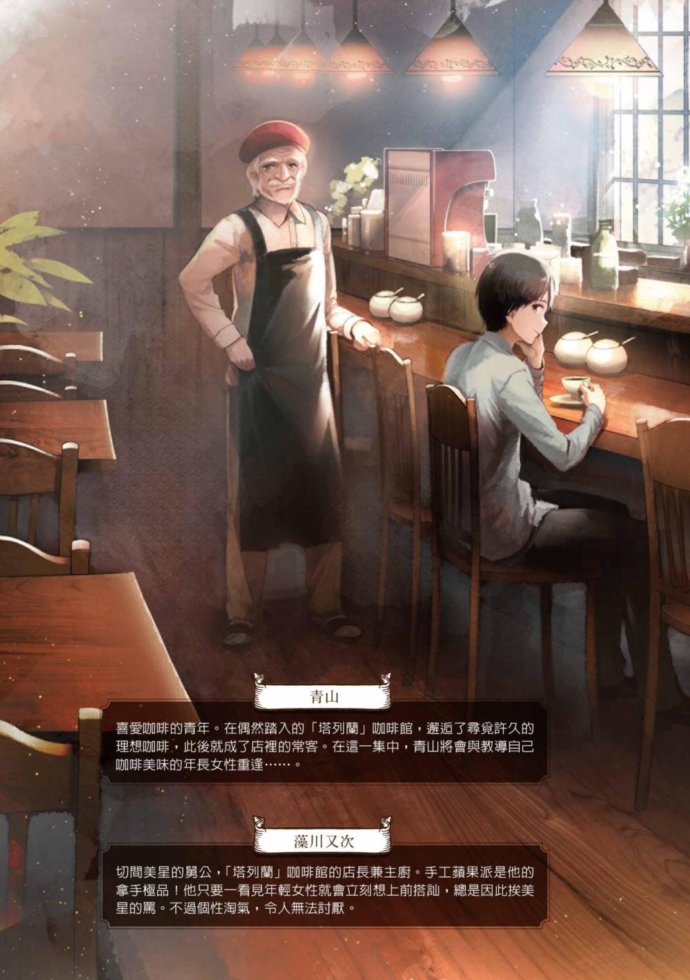 ◤博客來BOOKS◢ 暢銷書榜《推薦》咖啡館推理事件簿5──願這杯鴛鴦奶茶美味(加贈限量書衣海報)