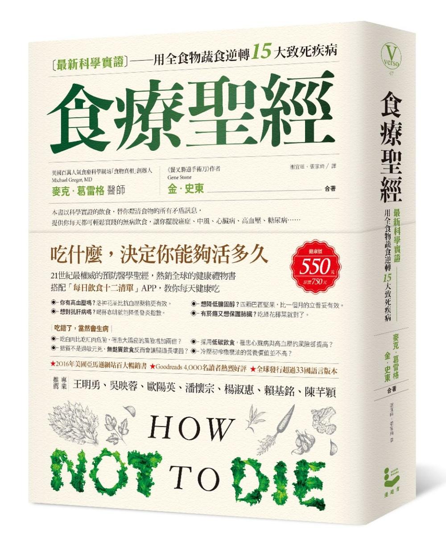 ◤博客來BOOKS◢ 暢銷書榜《推薦》食療聖經:【最新科學實證】用全食物蔬食逆轉15大致死疾病