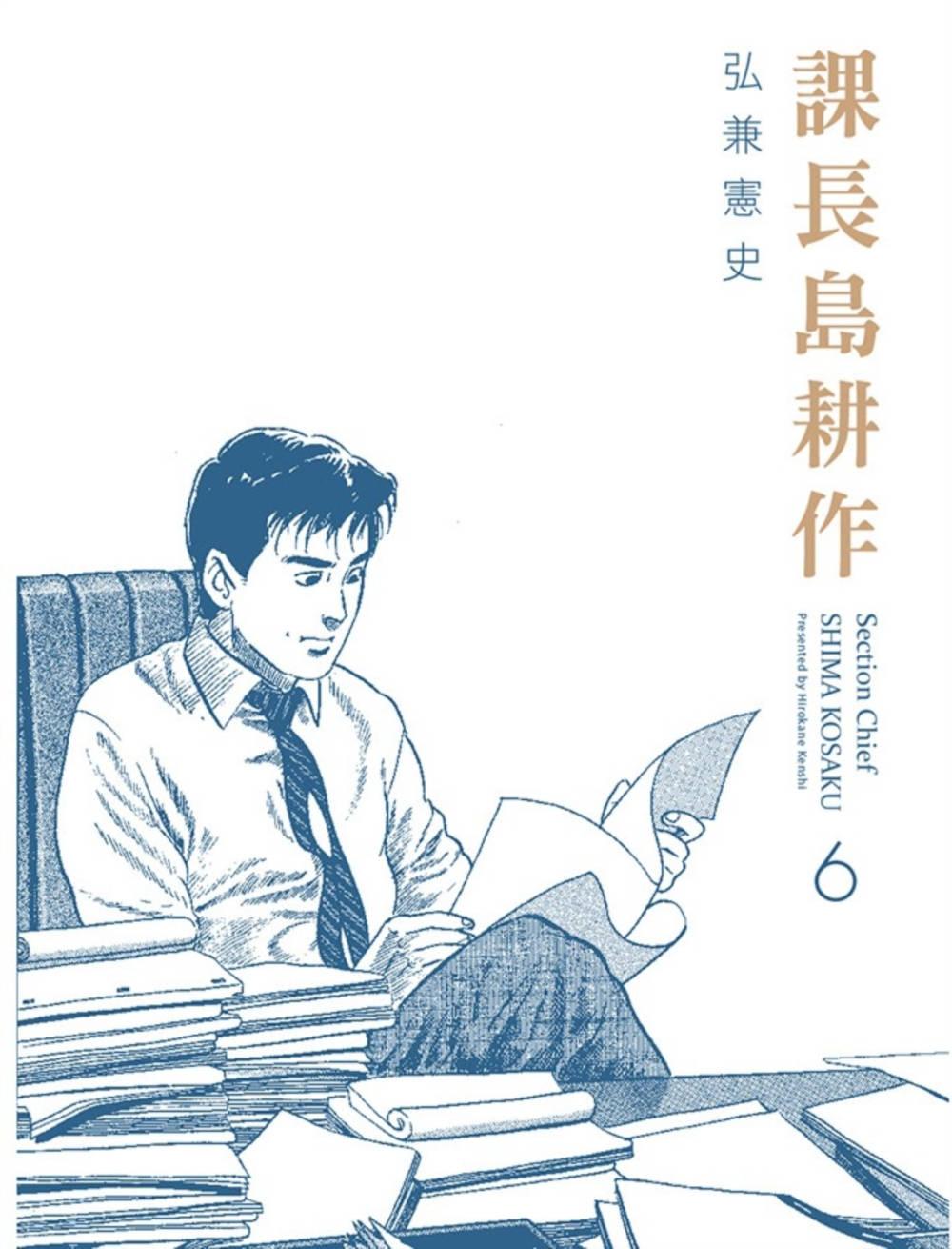 ◤博客來BOOKS◢ 暢銷書榜《推薦》課長島耕作 20周年精裝紀念版