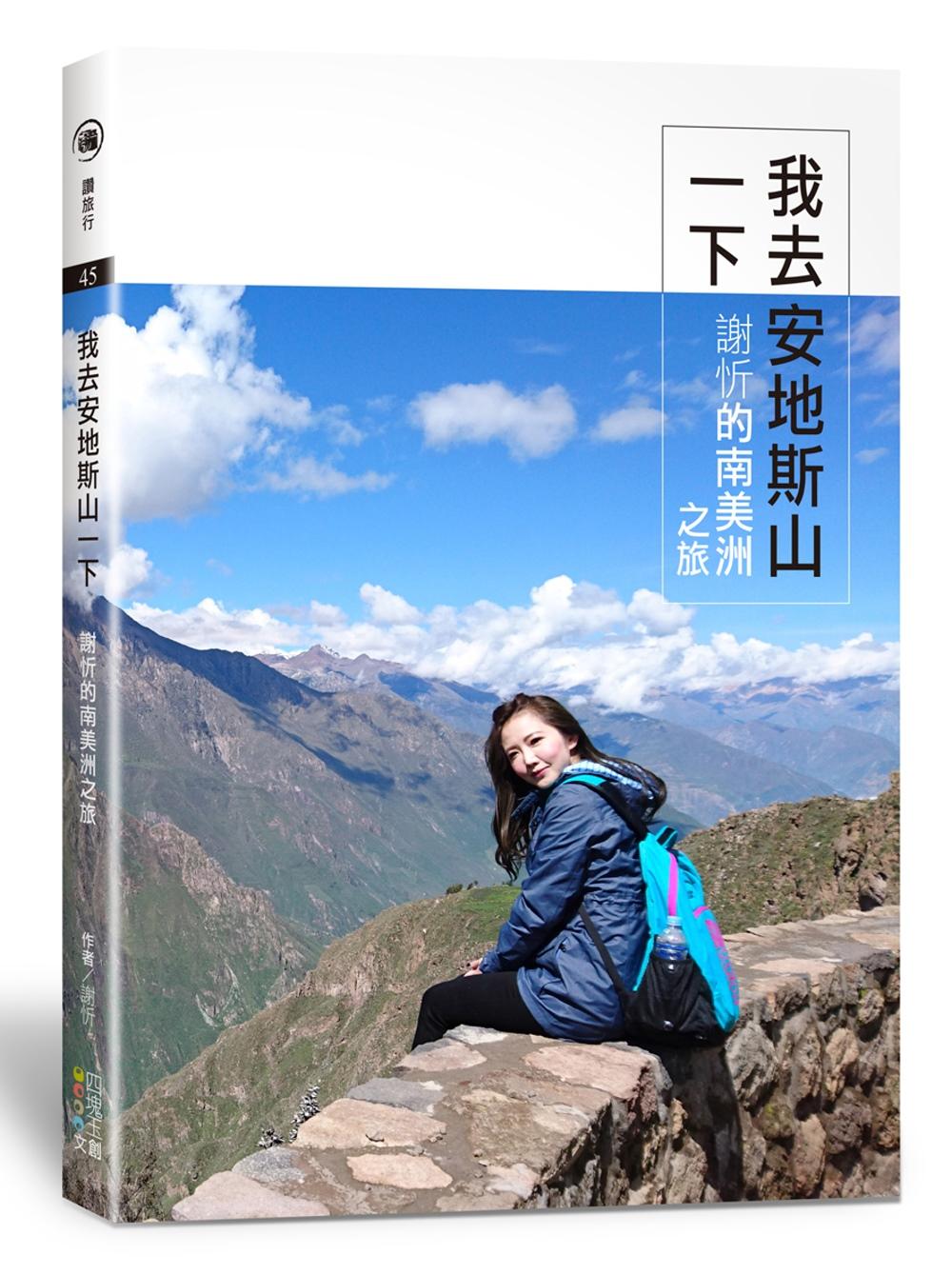 我去安地斯山一下:謝忻的南美洲之旅(限量簽名版)