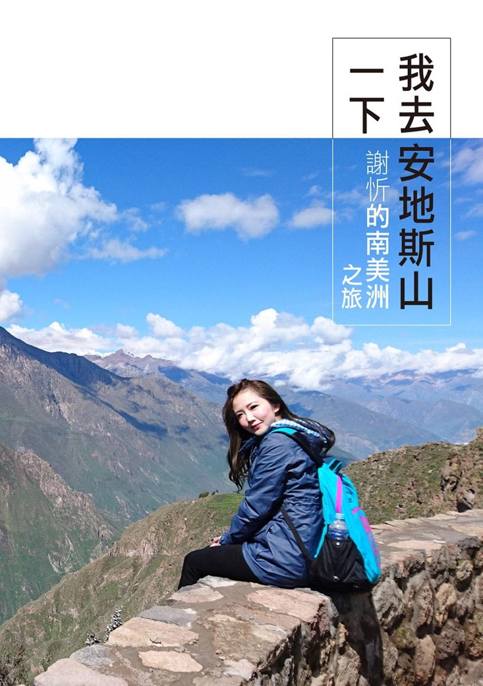 我去安地斯山一下:謝忻的南美洲之旅