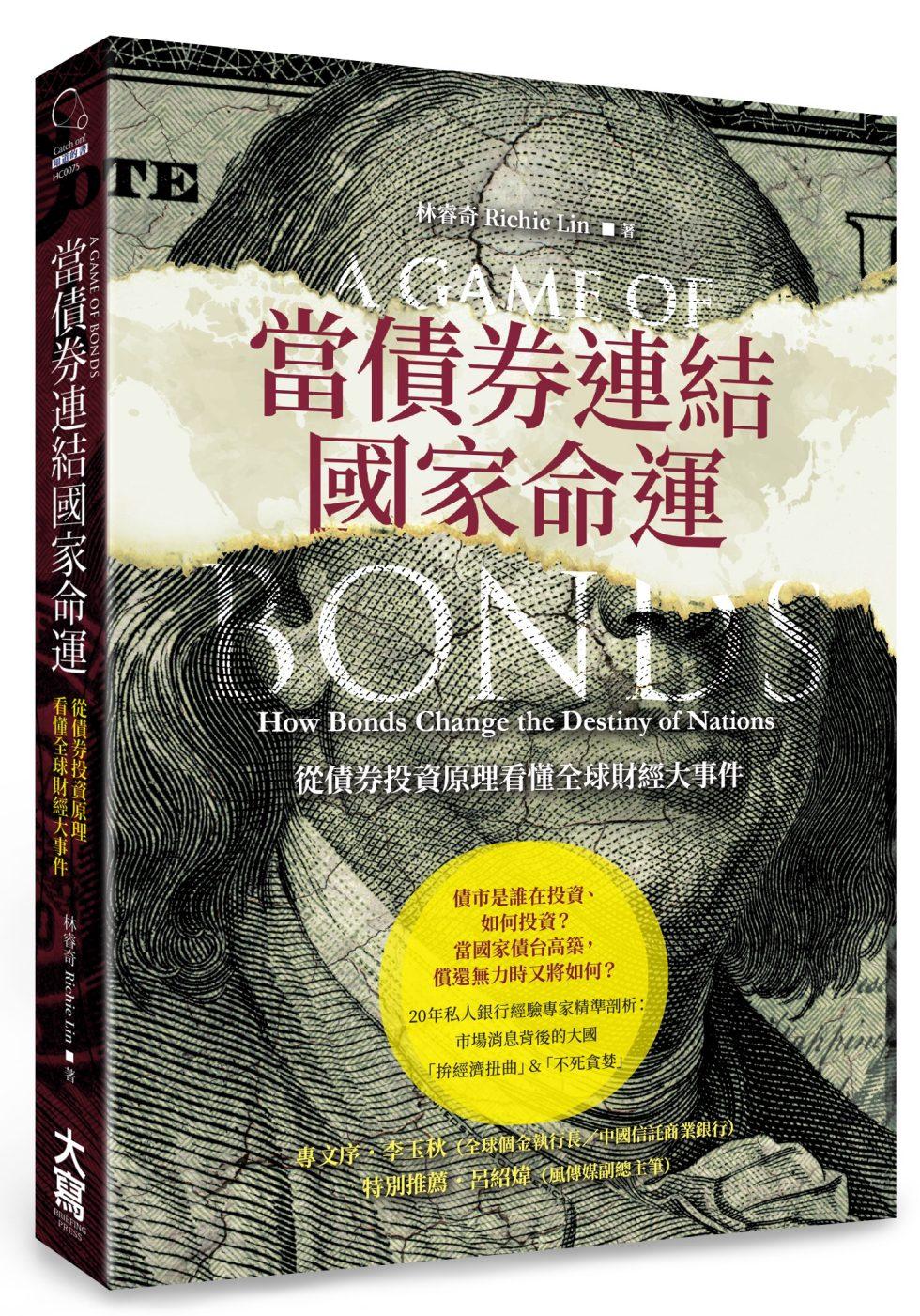 當債券連結國家命運:從債券投資原理看懂全球財經大事件