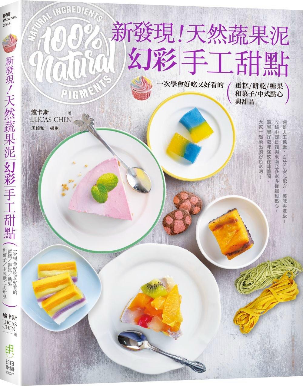 新發現!天然蔬果泥幻彩手工甜點:一次學會好吃又好看的蛋糕、餅乾、糖果、和菓子、中式點心與甜品