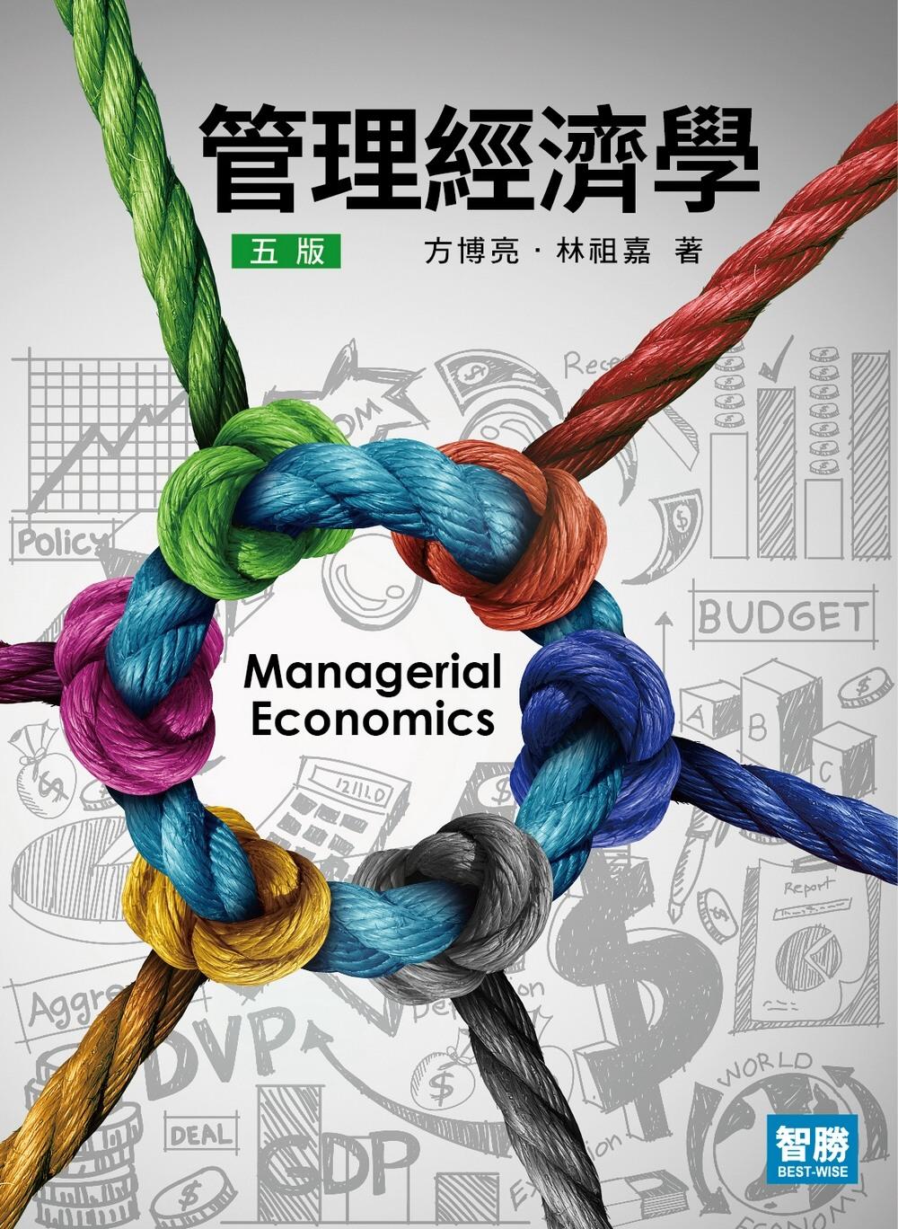 管理經濟學(五版)