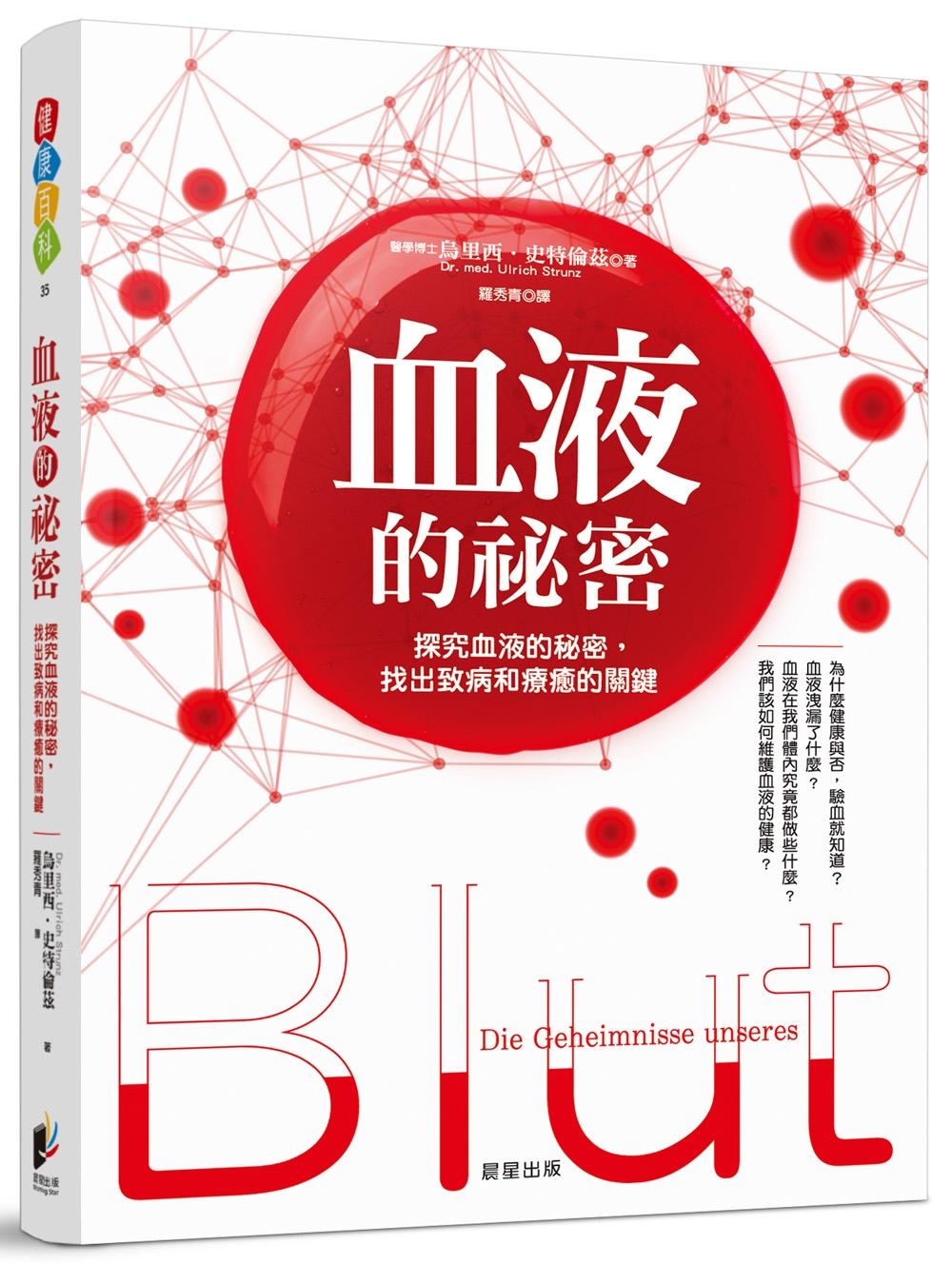 ◤博客來BOOKS◢ 暢銷書榜《推薦》血液的祕密:探究血液祕密,找出致病和療癒的關鍵