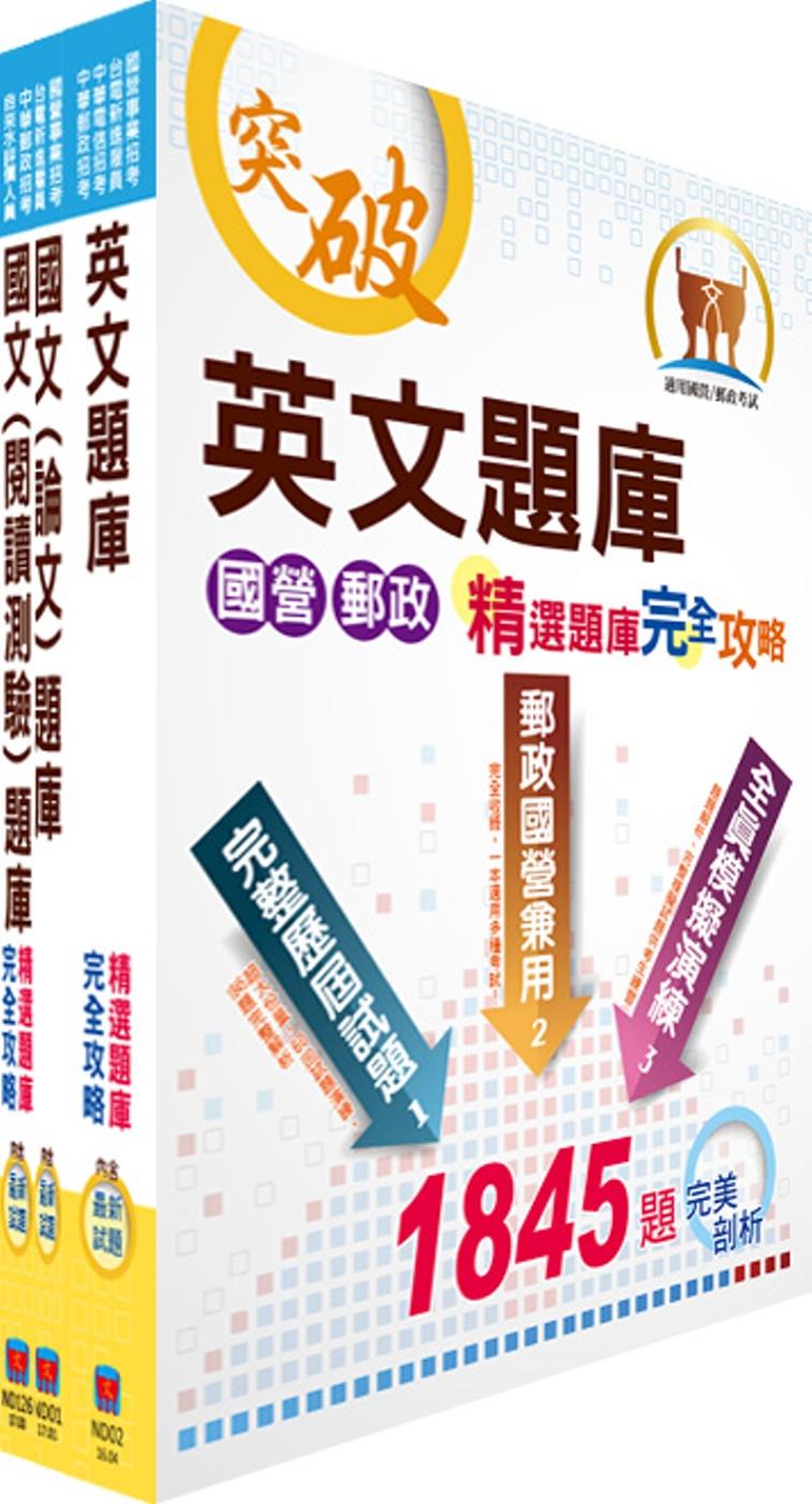 漢翔公司招考員級(安全管理員、駕駛)精選題庫套書(贈題庫網帳號、雲端課程)
