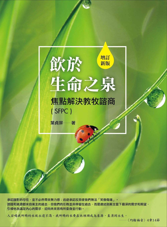 飲於生命之泉:焦點解決教牧諮商(SFPC)(增訂新版)