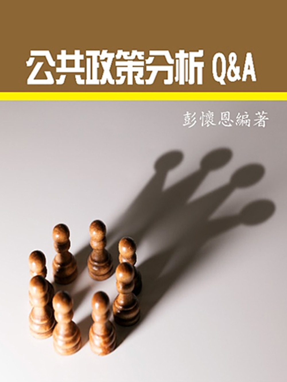 公共政策分析Q&A
