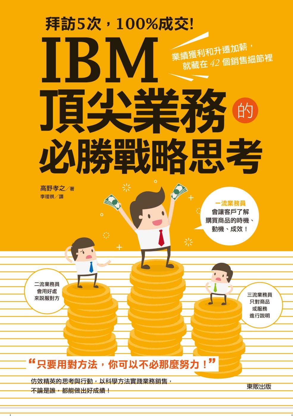 ◤博客來BOOKS◢ 暢銷書榜《推薦》拜訪5次,100%成交!IBM頂尖業務的必勝戰略思考:業績獲利和升遷加薪,就藏在42個銷售細節裡