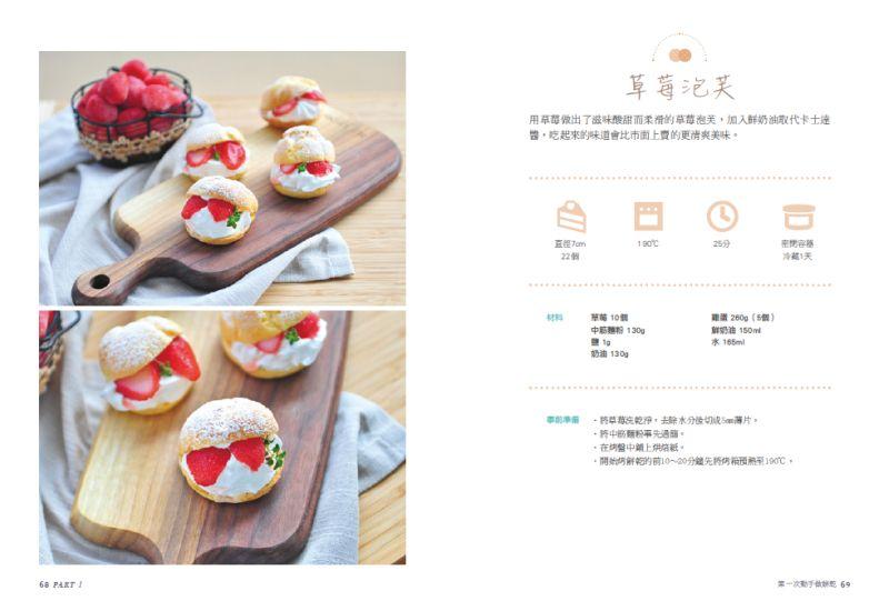 ◤博客來BOOKS◢ 暢銷書榜《推薦》My First Home Baking挑戰第一次在家烘焙:餅乾、瑪芬、蛋糕、麵包、免烤箱烘焙及兒童烘焙共48道,超過8000萬人認證,絕對不會失敗的食譜