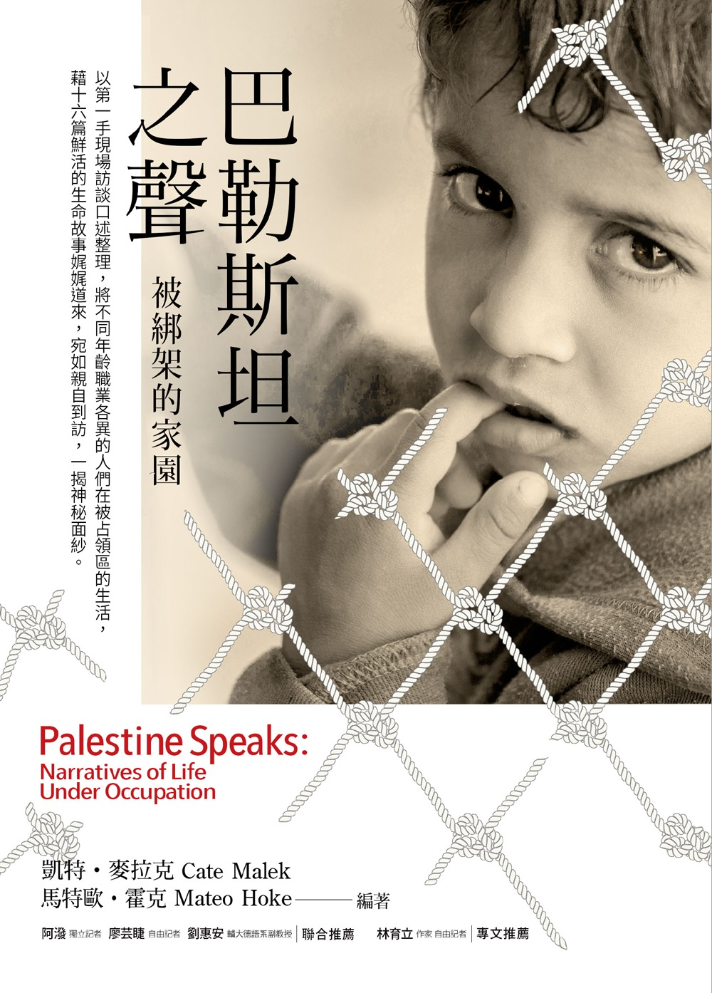 巴勒斯坦之聲:被綁架的家園