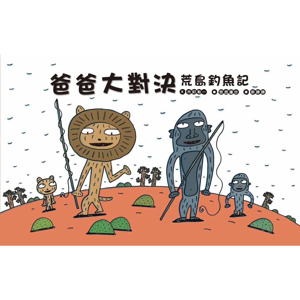 ◤博客來BOOKS◢ 暢銷書榜《推薦》爸爸大對決:荒島釣魚記