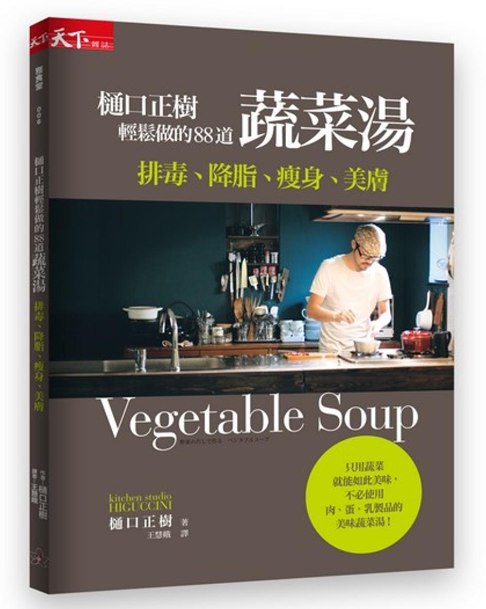◤博客來BOOKS◢ 暢銷書榜《推薦》樋口正樹輕鬆做的88道蔬菜湯:排毒、降脂、瘦身、美膚