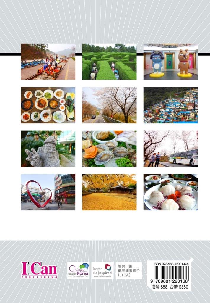 《釜山、濟州(2018-19激新版)玩盡韓國中南部!》 商品條碼,ISBN:9789881290168