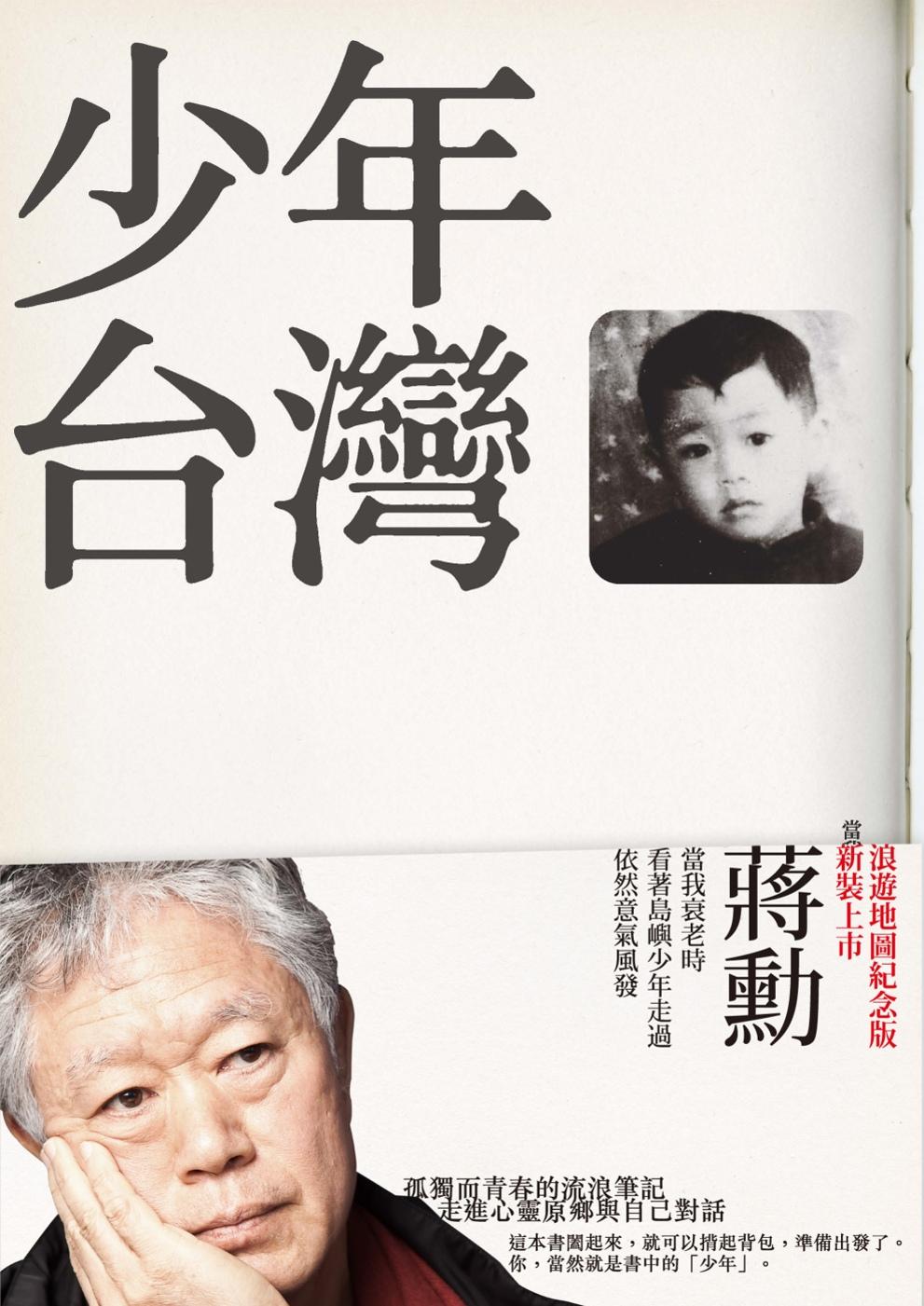 少年台灣(第二版)親簽書