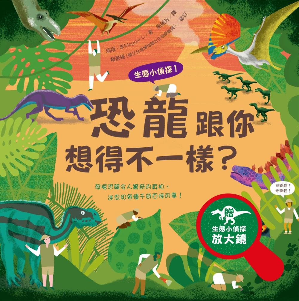 生態小偵探1:恐龍跟你想得不一樣?(附生態小偵探放大鏡)