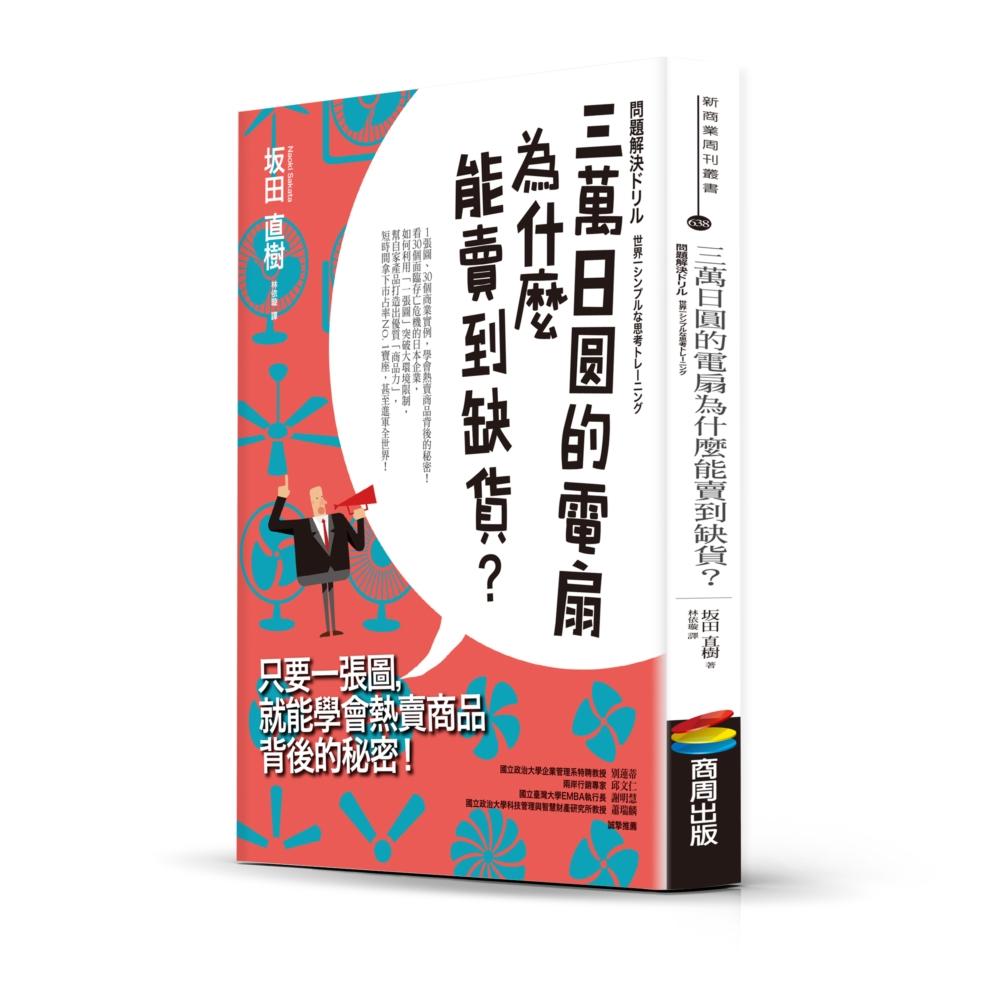 三萬日圓的電扇為什麼能賣到缺貨?只要一張圖,就能學會熱賣商品背後的秘密!
