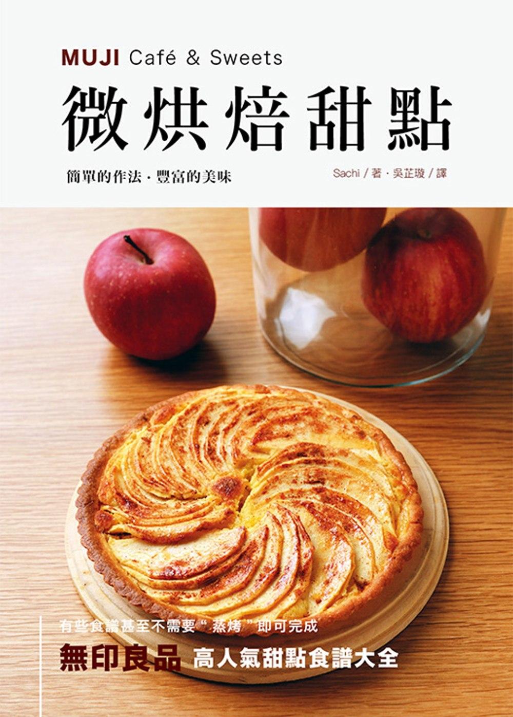 MUJI Café & Sweets 微烘焙甜點(二版)