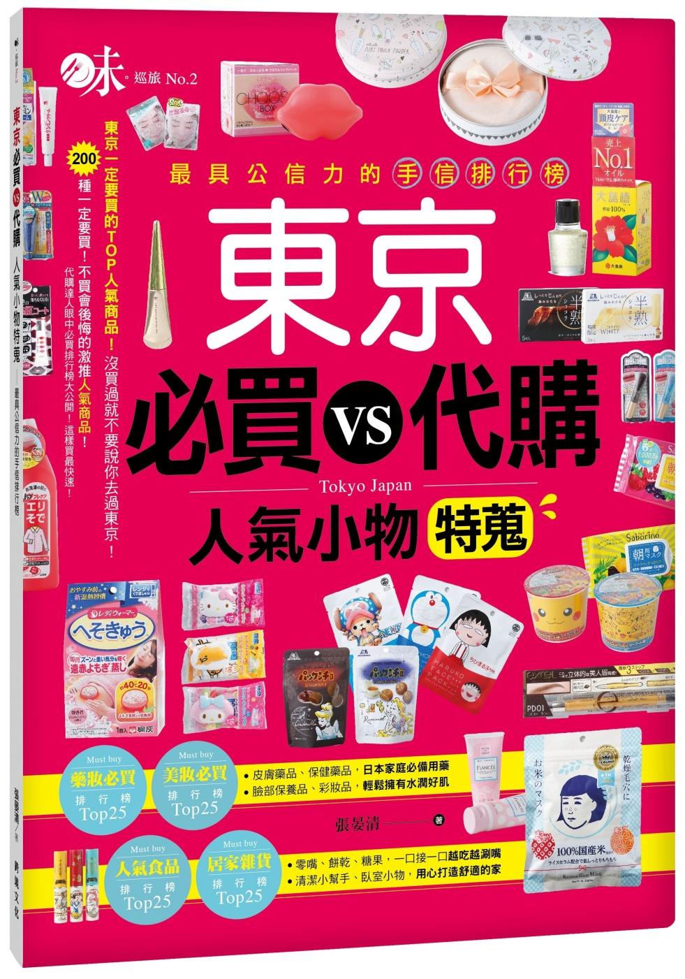 ◤博客來BOOKS◢ 暢銷書榜《推薦》東京 必買VS代購 人氣小物特蒐:最具公信力的手信排行榜
