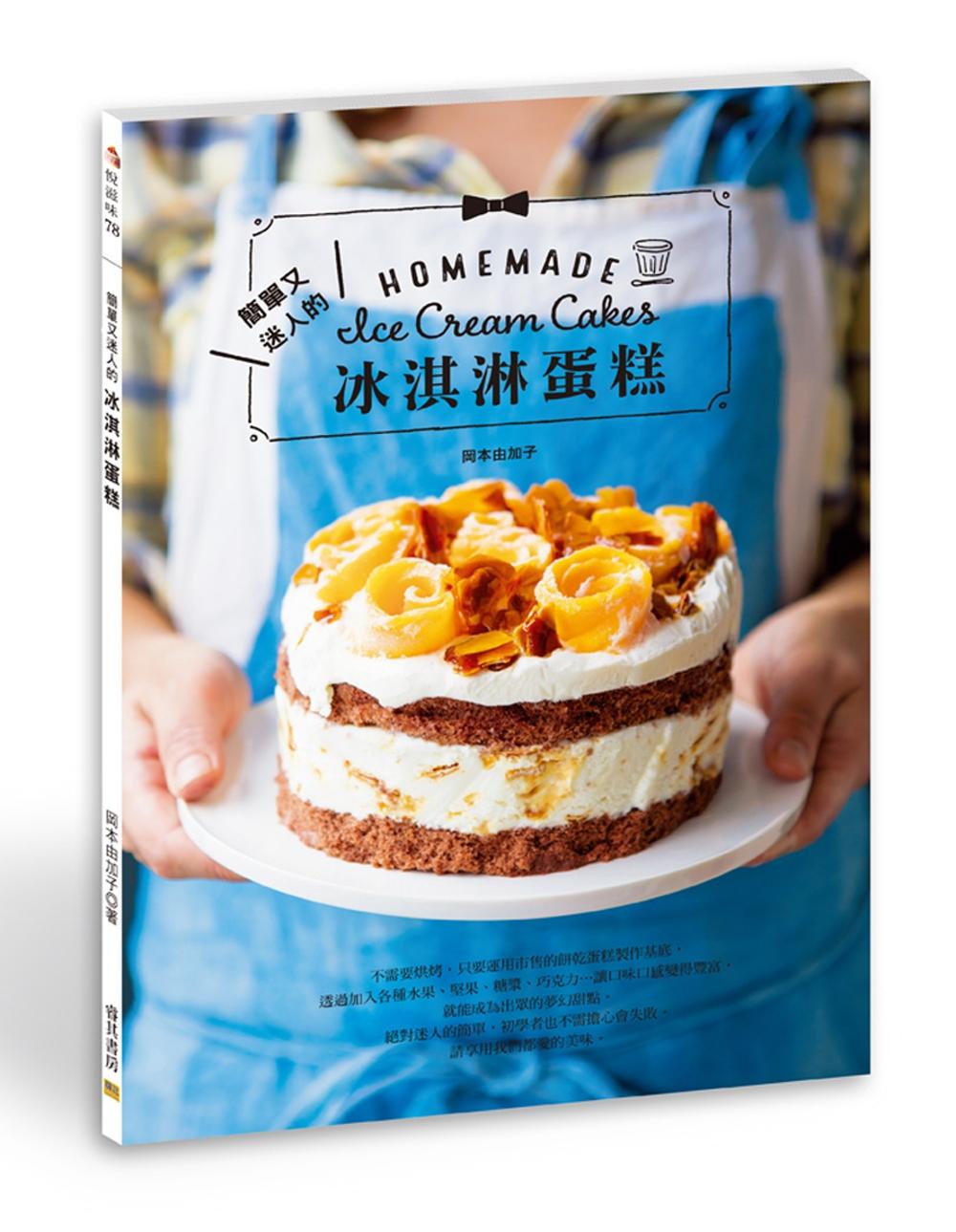 簡單又迷人的冰淇淋蛋糕:HOMEMADE Ice Cream Cakes