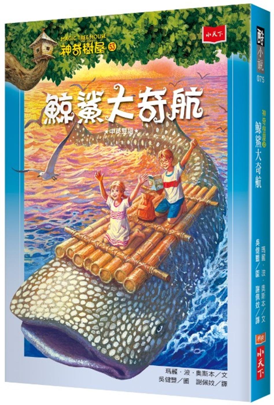 神奇樹屋53:鯨鯊大奇航