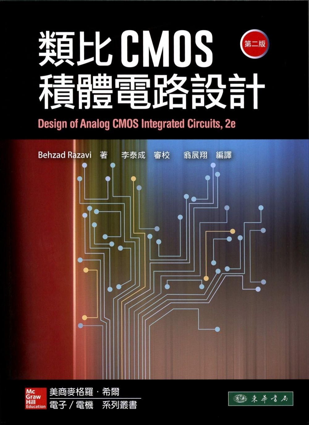 ◤博客來BOOKS◢ 暢銷書榜《推薦》類比CMOS積體電路設計 第二版
