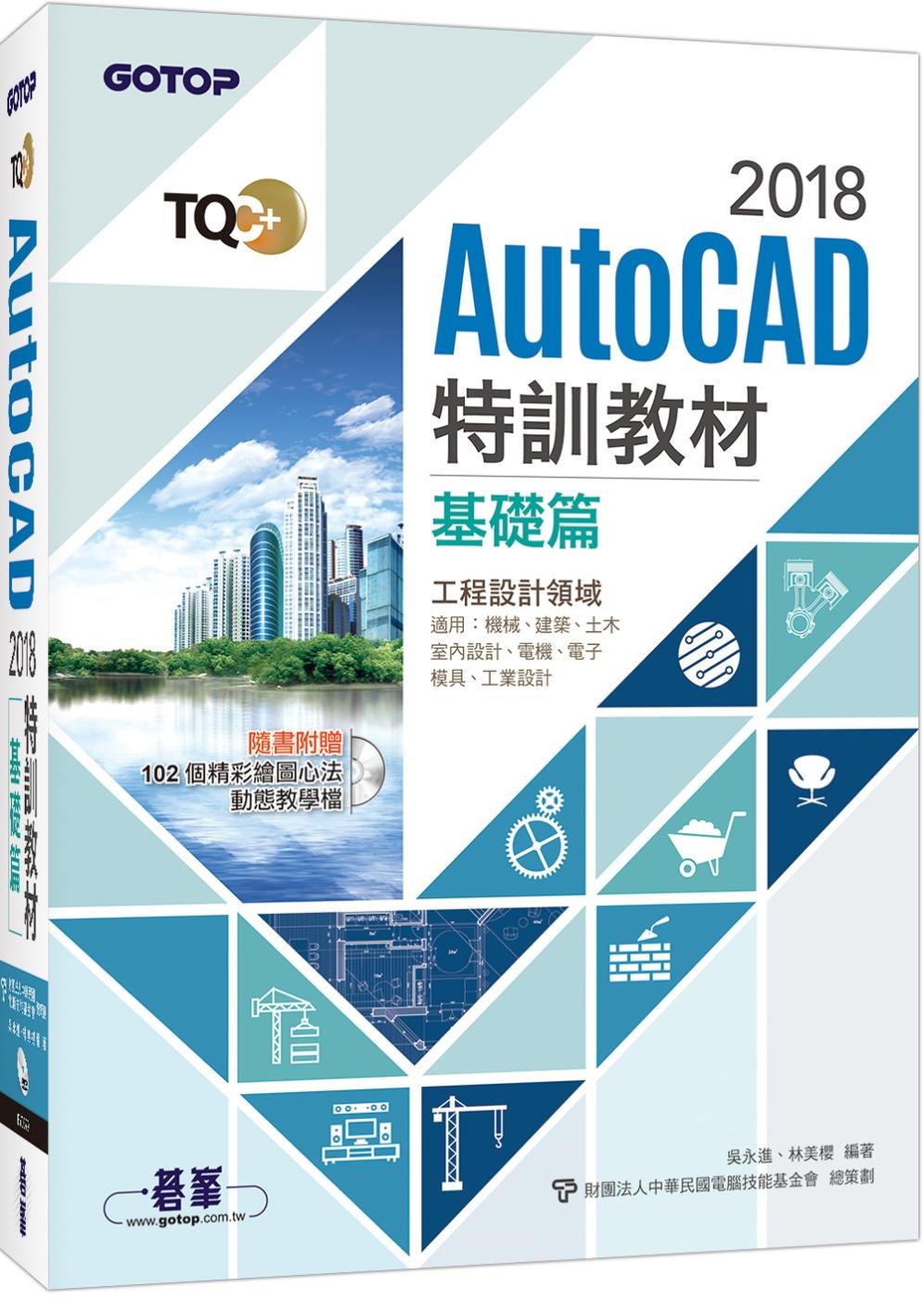 TQC+ AutoCAD 2018特訓教材:基礎篇(隨書附贈102個精彩繪圖心法動態教學檔)