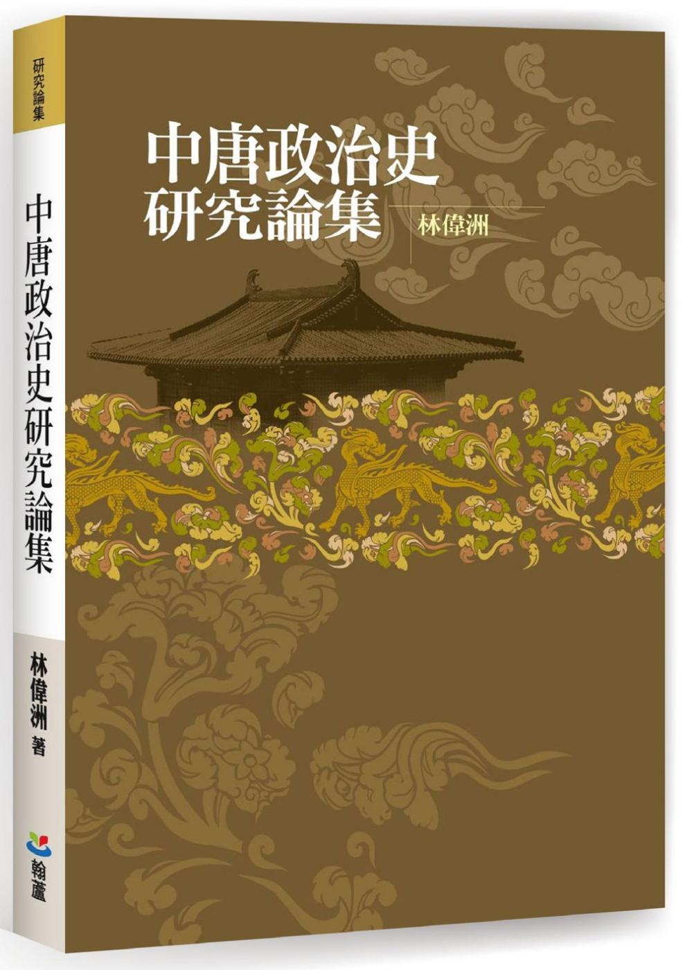 ◤博客來BOOKS◢ 暢銷書榜《推薦》中唐政治史研究論集