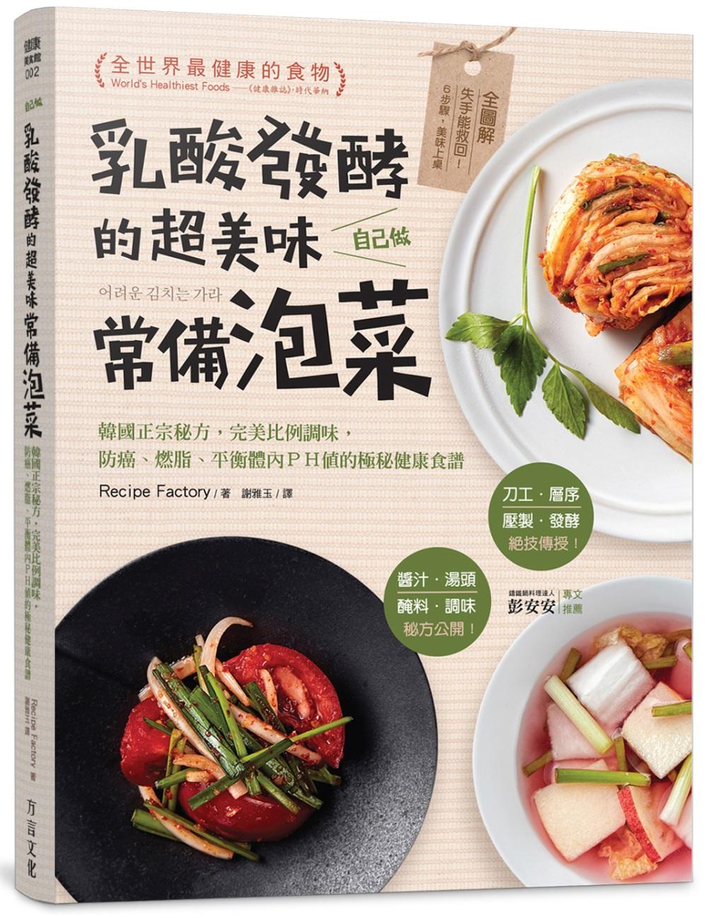 乳酸發酵的超美味常備泡菜,自己做:韓國 秘方,完美比例調味,防癌、燃脂、平衡體內PH值的極