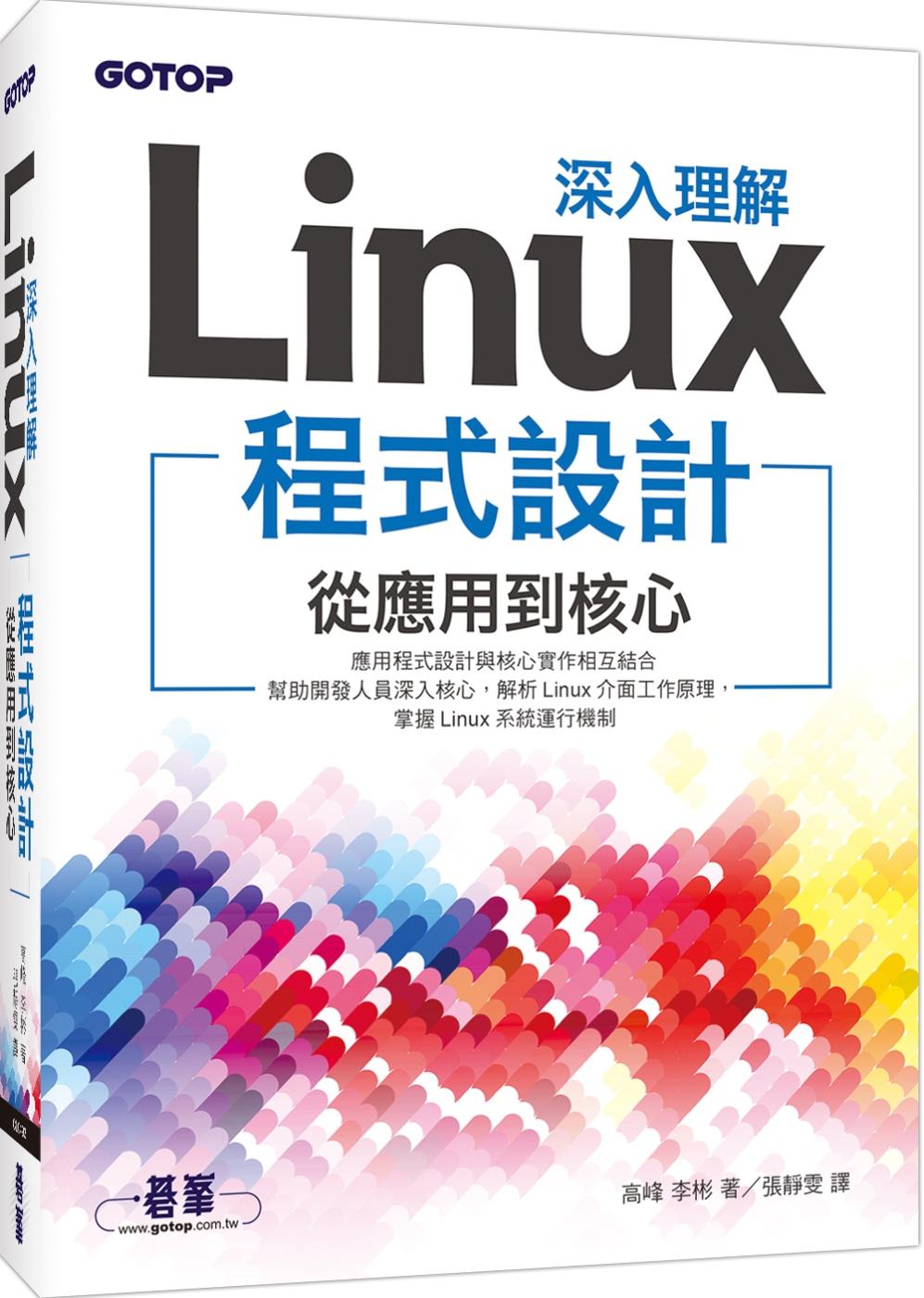 深入理解Linux程式設計:從...
