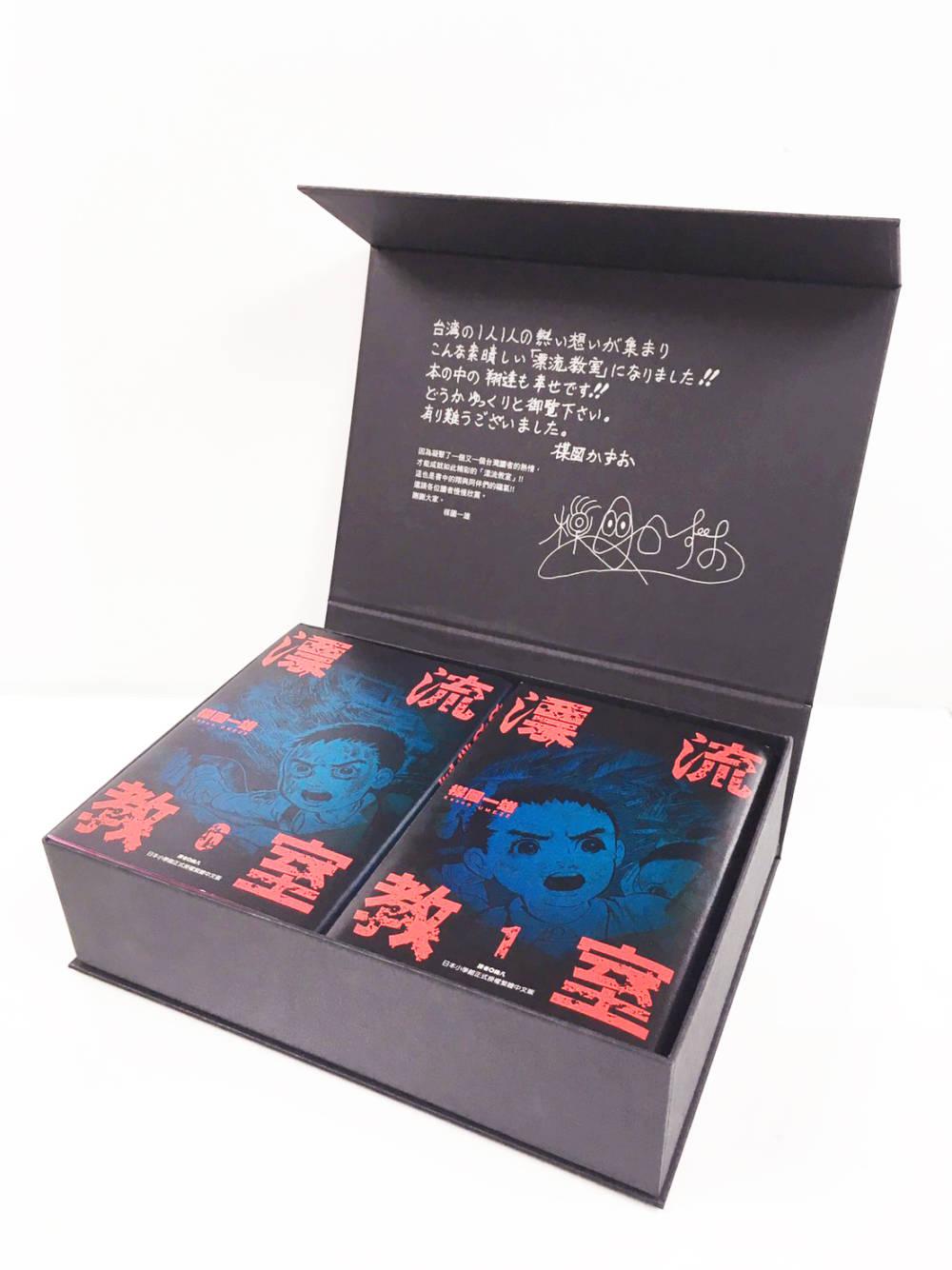 ◤博客來BOOKS◢ 暢銷書榜《推薦》漂流教室盒裝典藏版
