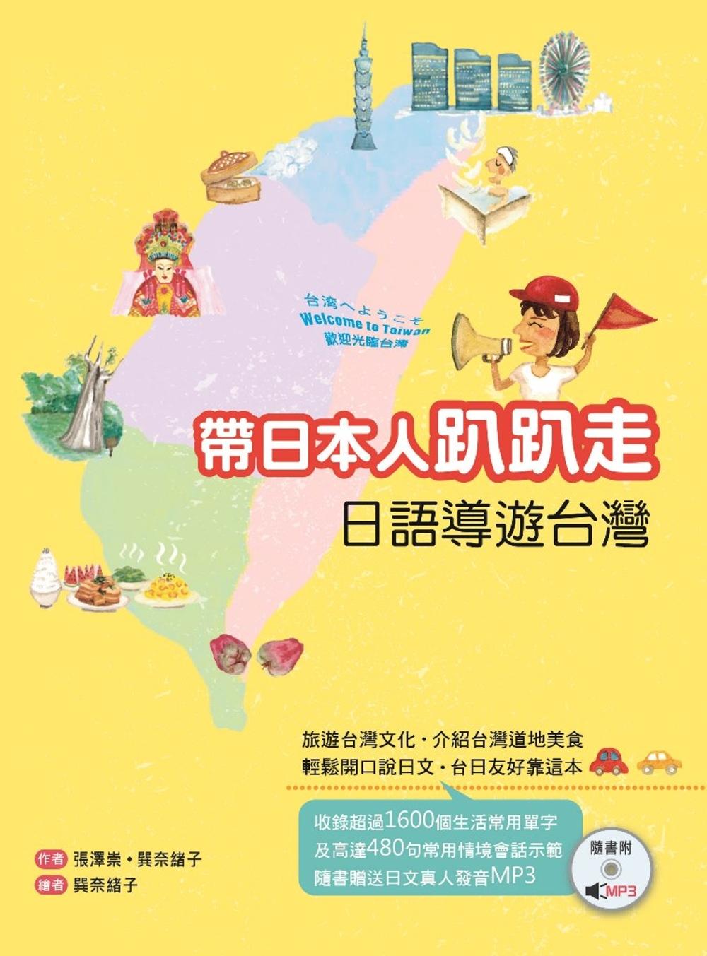 帶日本人趴趴走:日語導遊台灣(25K彩圖+1MP3)