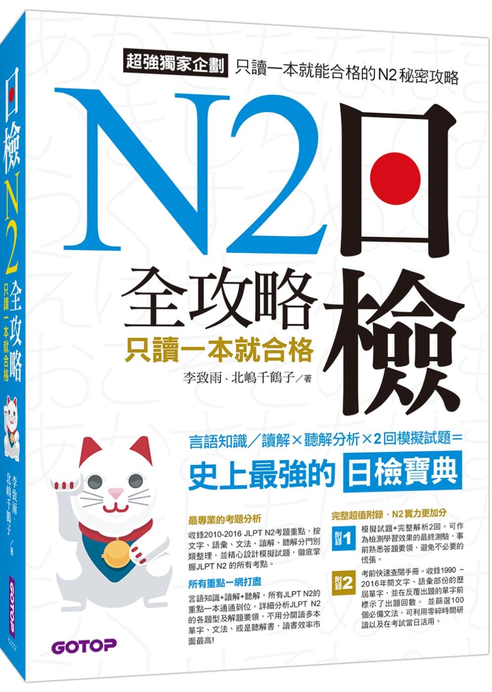 日檢N2全攻略:言語知識/讀解+聽解 只讀一本就合格