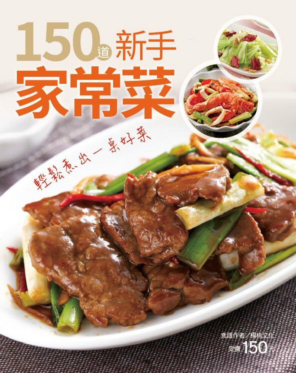 ◤博客來BOOKS◢ 暢銷書榜《推薦》150道新手家常菜