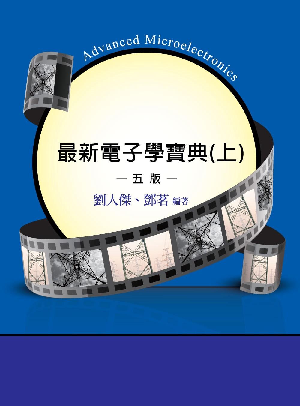 最新電子學寶典(上)(5版)