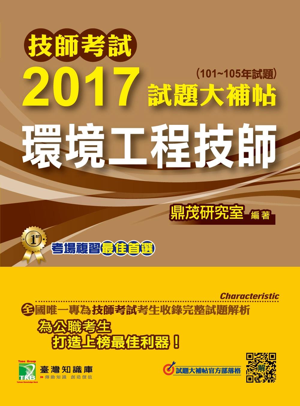 技師考試2017試題大補帖【環境工程技師】(101~105年試題)