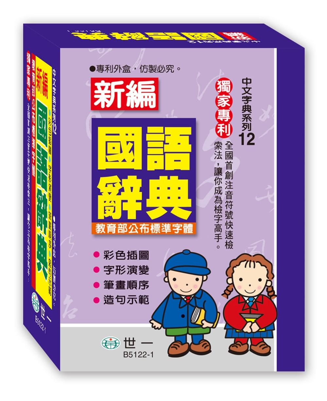 標準國語辭典:50K