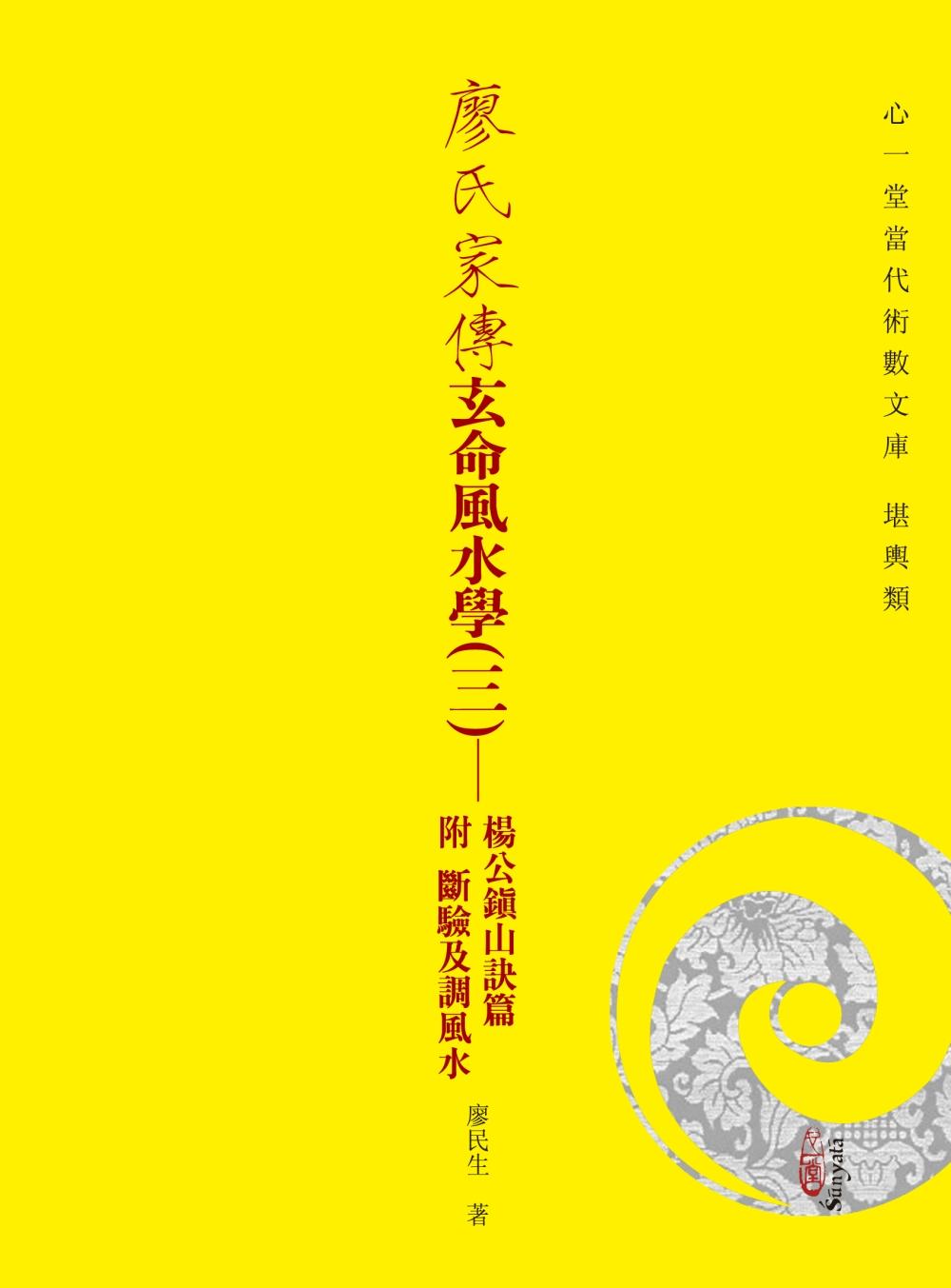 ◤博客來BOOKS◢ 暢銷書榜《推薦》廖氏家傳玄命風水學(三):楊公鎮山訣篇附斷驗及調風水