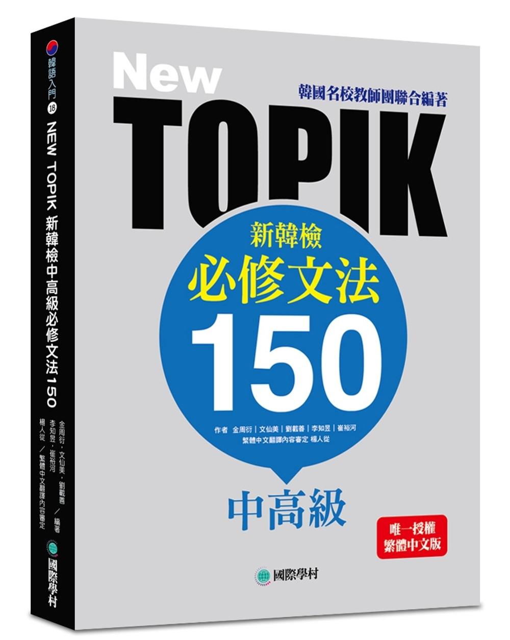 NEW TOPIK 新韓檢中高級必修文法150:韓國名校教師團聯合編著!唯一授權繁體中文版!