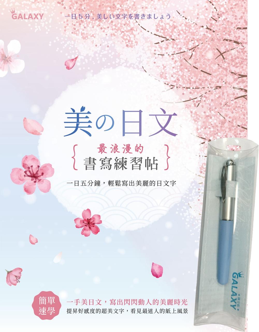 【Galaxy:晴空藍鋼筆】X《美の日文‧浪漫的書寫練習帖》