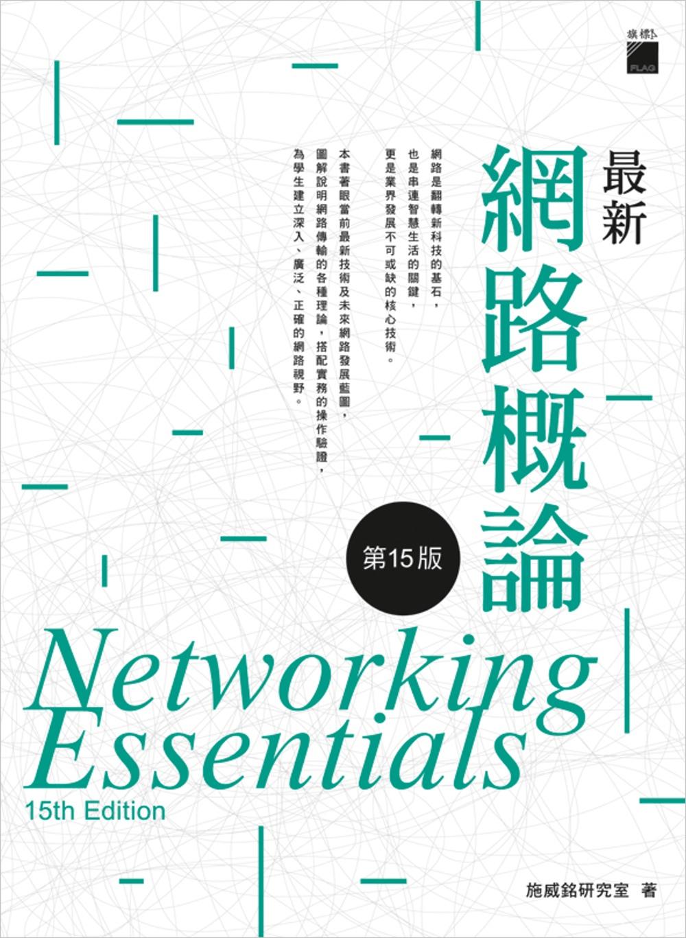 ◤博客來BOOKS◢ 暢銷書榜《推薦》最新網路概論 第15版