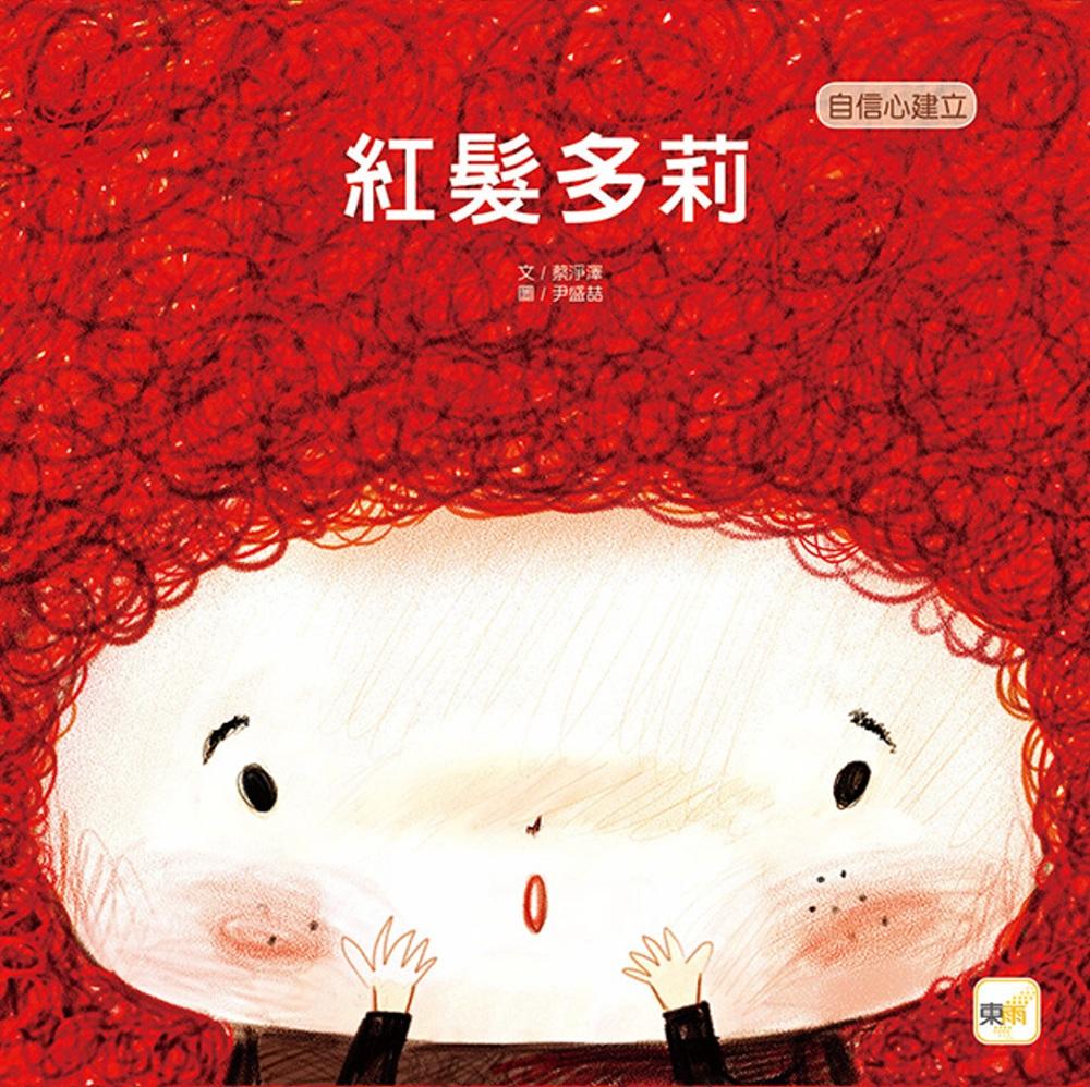 ◤博客來BOOKS◢ 暢銷書榜《推薦》紅髮多莉(兒童繪本:自信心建立)