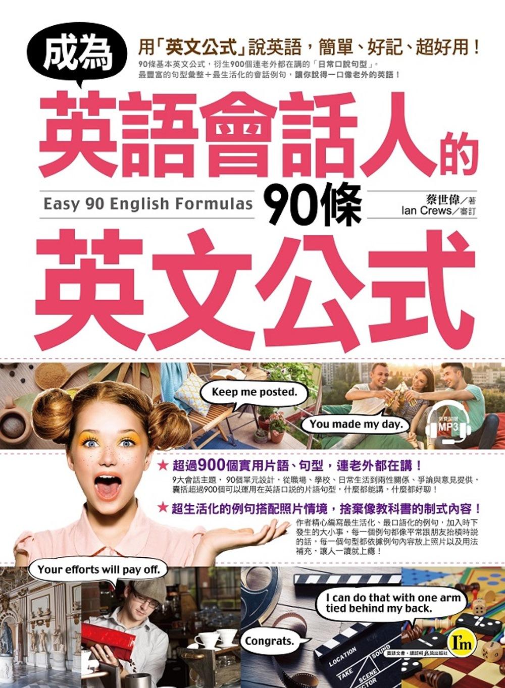 成為英語會話人的90條英文公式(附1MP3)