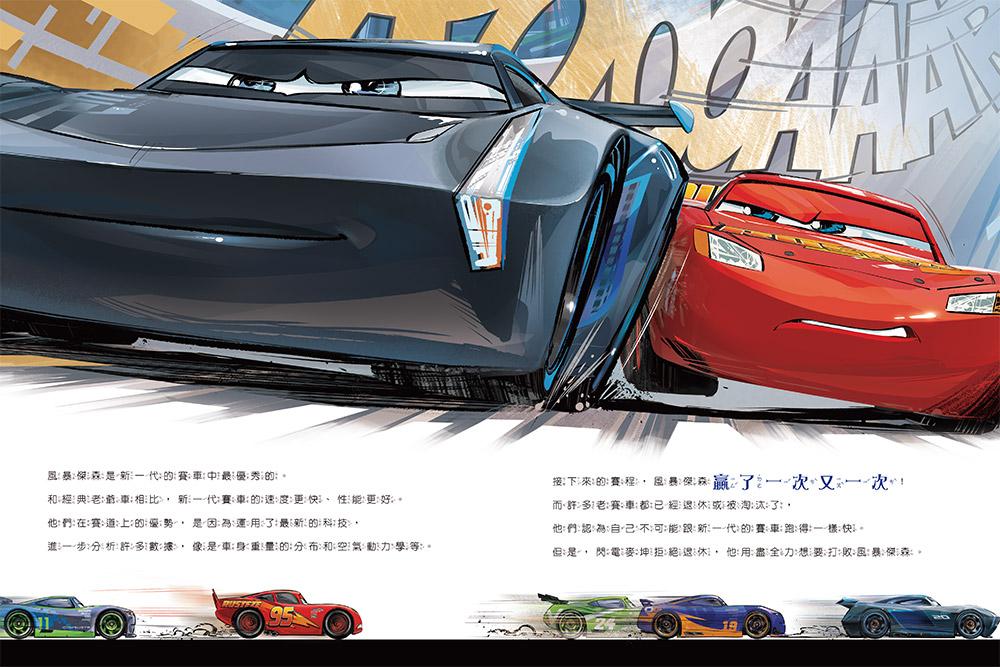 ◤博客來BOOKS◢ 暢銷書榜《推薦》汽車總動員3:閃電再起 電影原著繪本
