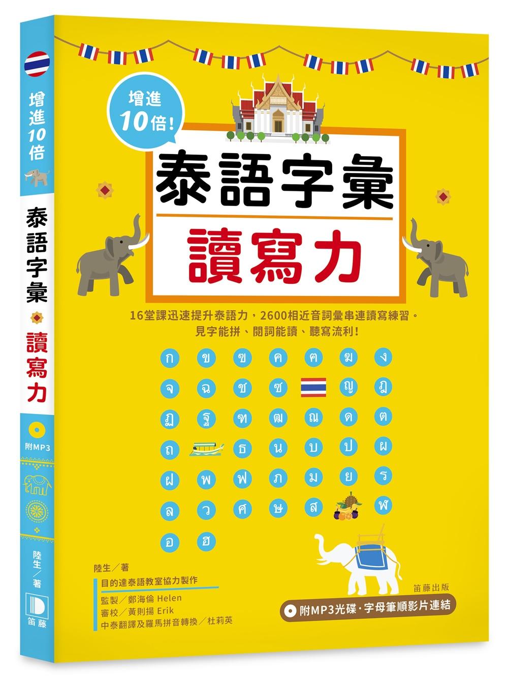 增進10倍泰語字彙讀寫力:見字能拼、閱詞能讀、聽寫流利!(附MP3光碟‧字母筆順影片連結)