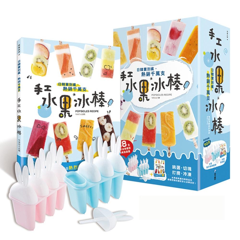 日韓賣到瘋,熱銷千萬支!手工水果冰棒:挑選、切塊、打攪、冷凍,水果與果醬的無限延伸,顛覆想像的絕對安心冰棒派對!【隨書附贈:8支兔子冰棒模型】